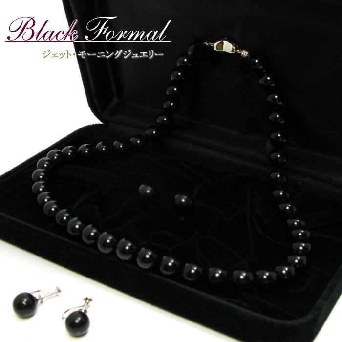 ブラックフォーマル 10mm大珠 ジェット ネックレス&ピアス(イヤリング)セット 弔事 葬儀【送料無料】