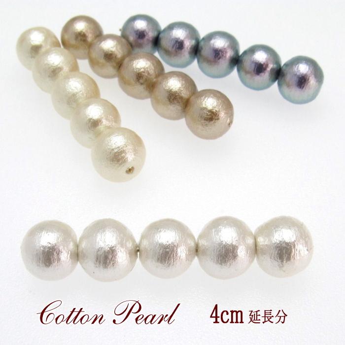 商品番号 AS3030 延長分 コットンパールネックレスを4cm長く仕上げる追加のパール珠 8mm珠 コットンパール