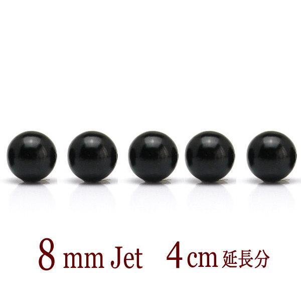 商品番号 as28002 超目玉 延長分 ジェットネックレスを4cm長く仕上げる追加のジェット ネックレスを長くしてお届け 情熱セール 8mm珠