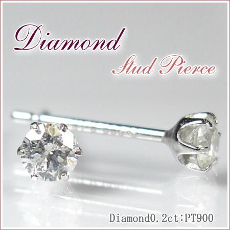 ダイヤモンド スタッド ピアス 0.20ct PT900【送料無料】