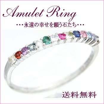 ハーフエタニティリングAmulet★天然石マルチカラー【送料無料】