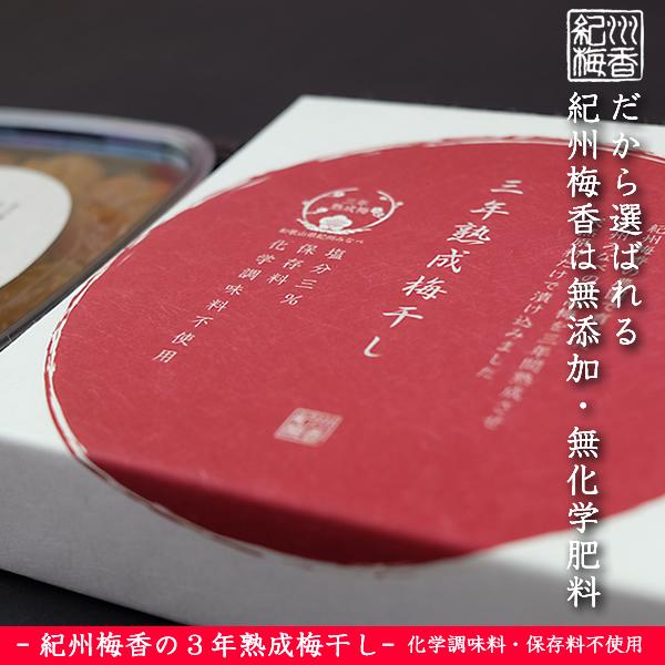 セット割:-紀州梅香 3年熟成 完熟南高梅干し250g(塩分約3%の減塩梅干)2個セット(お中元/御中元 等にも)