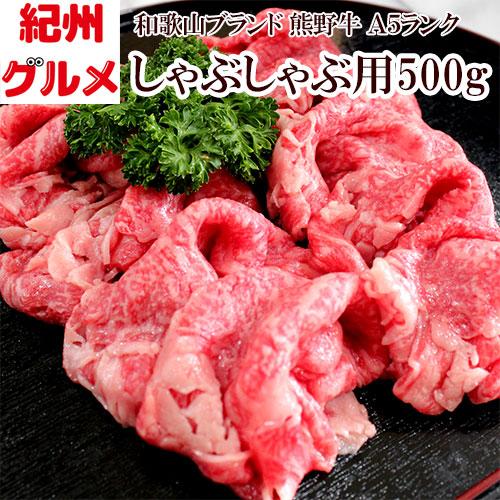 ロース肉 送料無料 紀州 和歌山県産 熊野牛 最高級 A5ランク しゃぶしゃぶ用 500g 日本グルメ 冷凍便でお届け