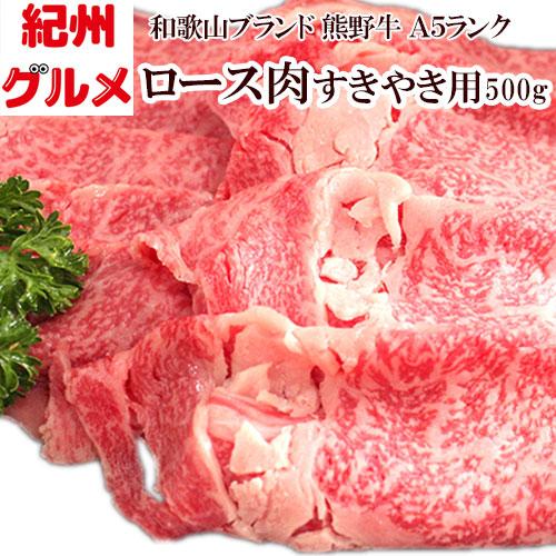 【紀州グルメ】【送料無料】【紀州和歌山県産】熊野牛 最高級 A5ランク ロース肉 すき焼き用 500g【冷凍便でお届け】