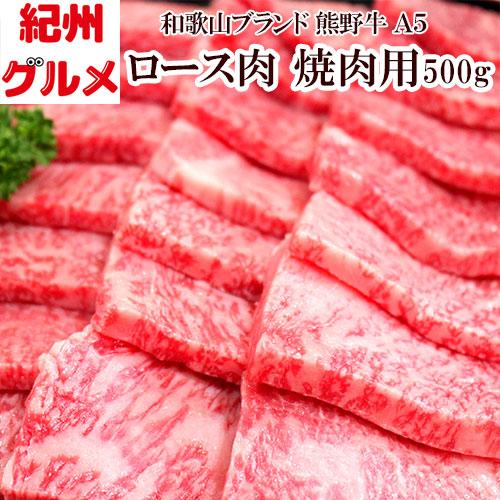 【紀州グルメ】【送料無料】【紀州和歌山県産】熊野牛 最高級A5ランク ロース肉 焼肉用 500g【冷凍便でお届け】