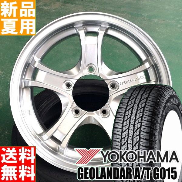GEOLANDAR A/T 225/70R16 YOKOHAMA/ヨコハマ G015 夏用 新品 16インチ オフロード仕様 ラジアル タイヤ ホイール 4本 セット Weds KEELER FORCE 16×5.5J+22 5/139.7