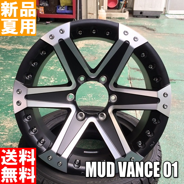 【7月25日限定】ポイント最大36倍 OPEN COUNTRY U/T 265/65R17 タイヤメーカー 夏用 新品 17インチ ラジアル タイヤ ホイール 4本 セット Weds MUDVANCE01 17×8.0J+25 6/139.7