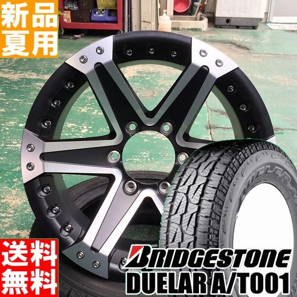 DUELER A/T001 265/65R17 タイヤメーカー 夏用 新品 17インチ オフロード仕様 ラジアル タイヤ ホイール 4本 セット Weds MUDVANCE01 17×8.0J+25 6/139.7