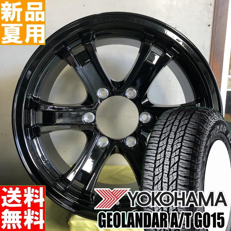 ヨコハマ YOKOHAMA ジオランダー A/T G015 GEOLANDAR 265/65R17 サマータイヤ ホイール 4本 セット 17インチ オフロード仕様 Weds KEELER FORCE 17×7.5J+25 6/139.7 夏用 新品