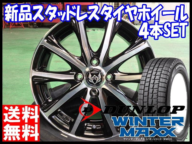 送料無料!! WINTER MAXX01 WM01 185/60R15 タイヤメーカー 冬用 新品 15インチ スタッドレス タイヤ ホイール セット RIZLEY ZM 15×5.5J+「42or50」 4/100
