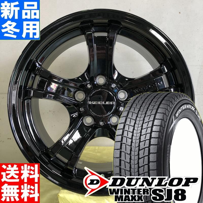 ダンロップ DUNLOP ウィンター マックス SJ8 WINTER MAXX 225/70R16 冬用 新品 16インチ スタッドレス タイヤ ホイール 4本 セット WEDS KEELER FORCE 16×7.0J+38 5/114.3