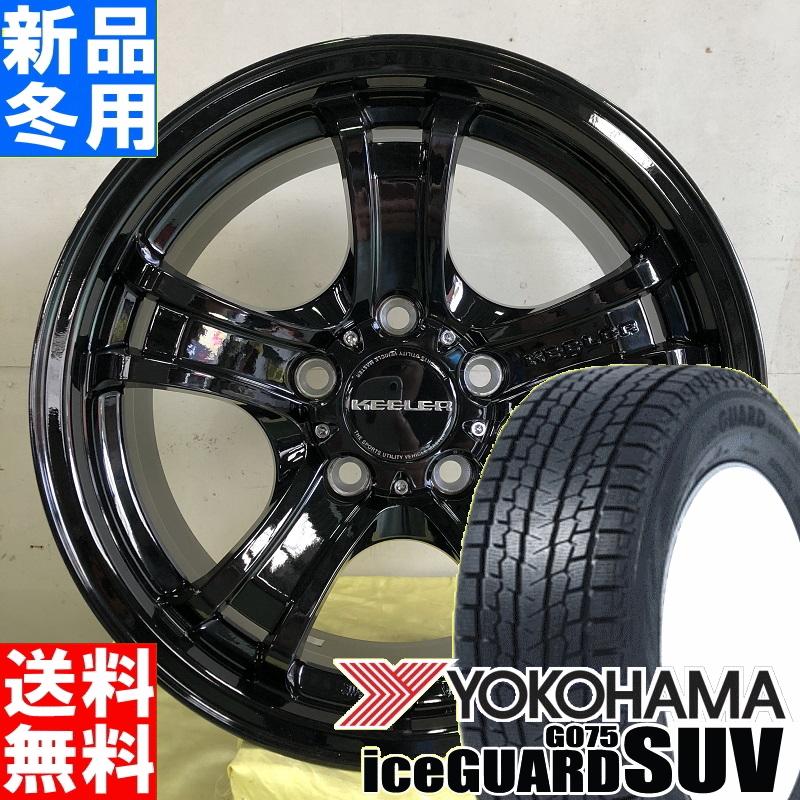 ヨコハマ YOKOHAMA アイスガード SUV G075 iceGUARD 225/70R16 冬用 新品 16インチ スタッドレス タイヤ ホイール 4本 セット WEDS KEELER FORCE 16×7.0J+38 5/114.3