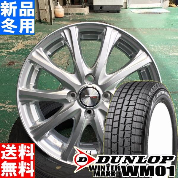 ダンロップ DUNLOP ウィンターマックス01 WINTER MAXX01 WM01 165/55R15 冬用 新品 15インチ スタッドレス タイヤ ホイール 4本 セット JOKER MAGIC 15×4.5J+45 4/100