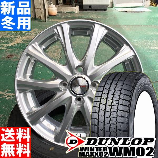 ダンロップ DUNLOP ウィンターマックス02 WINTER MAXX02 WM02 145/80R13 冬用 新品 13インチ スタッドレス タイヤ ホイール 4本 セット JOKER MAGIC 13×4.0J+45 4/100