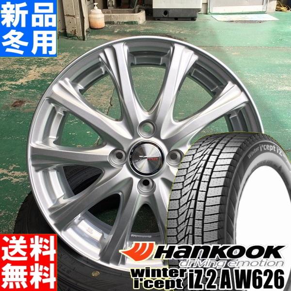 ハンコック HANKOOK ウィンター アイセプト iZ 2 A W626 i'cept 165/55R15 冬用 新品 15インチ スタッドレス タイヤ ホイール 4本 セット JOKER MAGIC 15×4.5J+45 4/100
