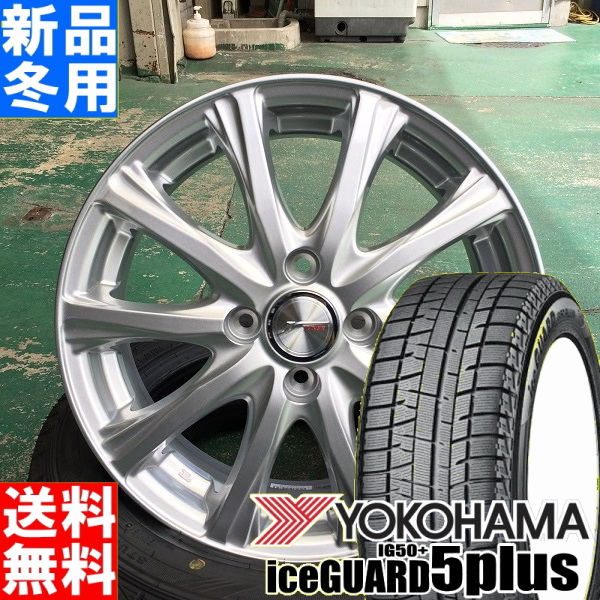 ヨコハマ YOKOHAMA アイスガード 5plus IG50+ iceGUARD 155/65R13 冬用 新品 13インチ スタッドレス タイヤ ホイール 4本 セット JOKER MAGIC 13×4.0J+45 4/100
