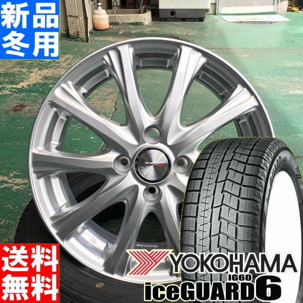 ヨコハマ YOKOHAMA アイスガード 6 IG60 iceGUARD 165/65R14 冬用 新品 14インチ スタッドレス タイヤ ホイール 4本 セット JOKER MAGIC 14×4.5J+45 4/100