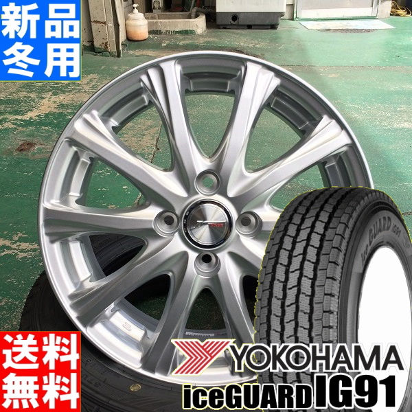 ヨコハマ YOKOHAMA アイスガード IG91 iceGUARD IG91 145/80R12 80/78 冬用 新品 12インチ スタッドレス タイヤ ホイール 4本 セット JOKER MAGIC 12×4.0J+42 4/100
