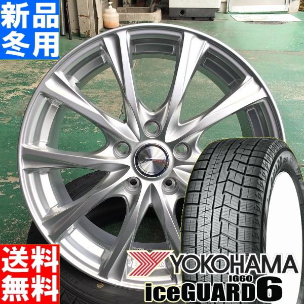 ヨコハマ YOKOHAMA アイスガード 6 IG60 iceGUARD 175/65R15 冬用 新品 15インチ スタッドレス タイヤ ホイール 4本 セット JOKER MAGIC 15×6.0J +43 +53 5/100 5/114.3