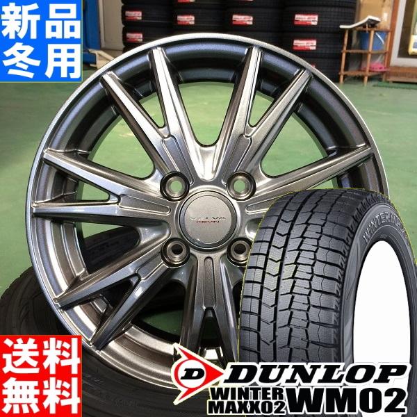 ダンロップ DUNLOP WINTERMAXX02 WM02 145/80R13 冬用 新品 13インチ スタッドレス タイヤ ホイール 4本 セット VELVA KEVIN 13×4.0J+45 4/100 *タント ミラ ワゴンR ラパン N BOX R1