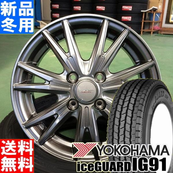 ヨコハマ YOKOHAMA アイスガード IG91 iceGUARD IG91 155/80R14 88/86 冬用 新品 14インチ スタッドレス タイヤ ホイール 4本 セット VELVA KEVIN 14×5.0J+39 4/100