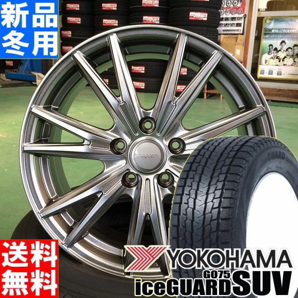 ヨコハマ YOKOHAMA アイスガード SUV G075 iceGUARD 225/70R16 冬用 新品 16インチ スタッドレス タイヤ ホイール 4本 セット VELVA KEVIN 16×6.5J +38 +47 +53 5/100 5/114.3