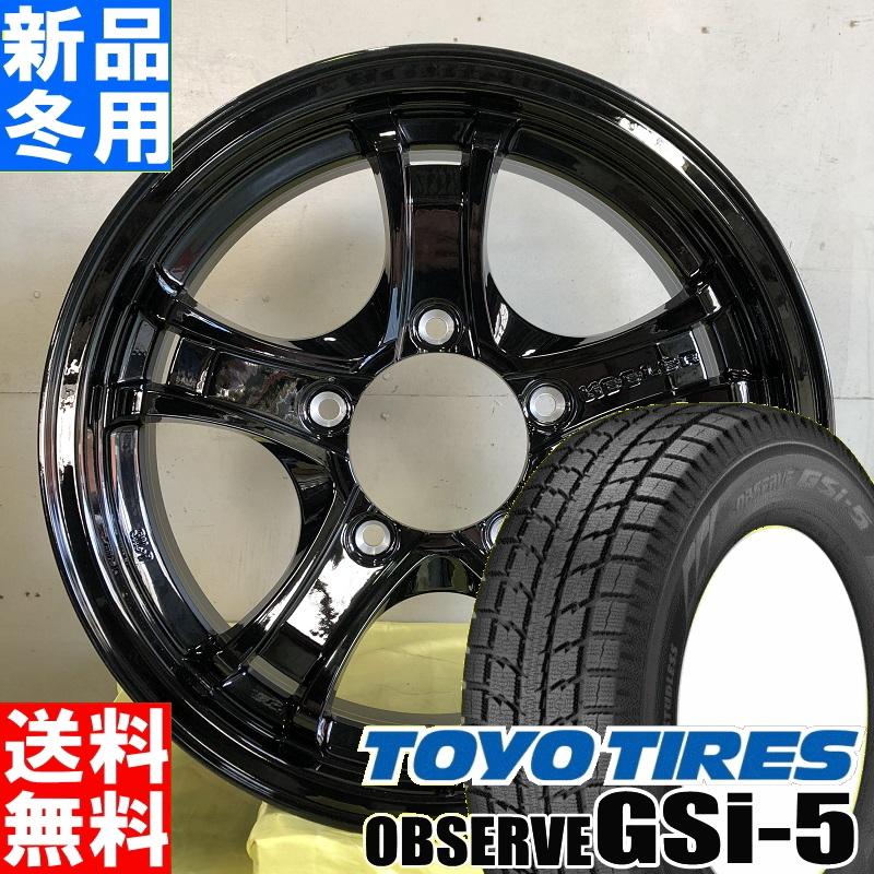 トーヨータイヤ TOYOTIRES オブザーブ GSI5 OBSERVE GSi-5 175/80R16 冬用 新品 16インチ スタッドレス タイヤ ホイール 4本 セット KEELER FORCE 16×5.5J+22 5/139.7