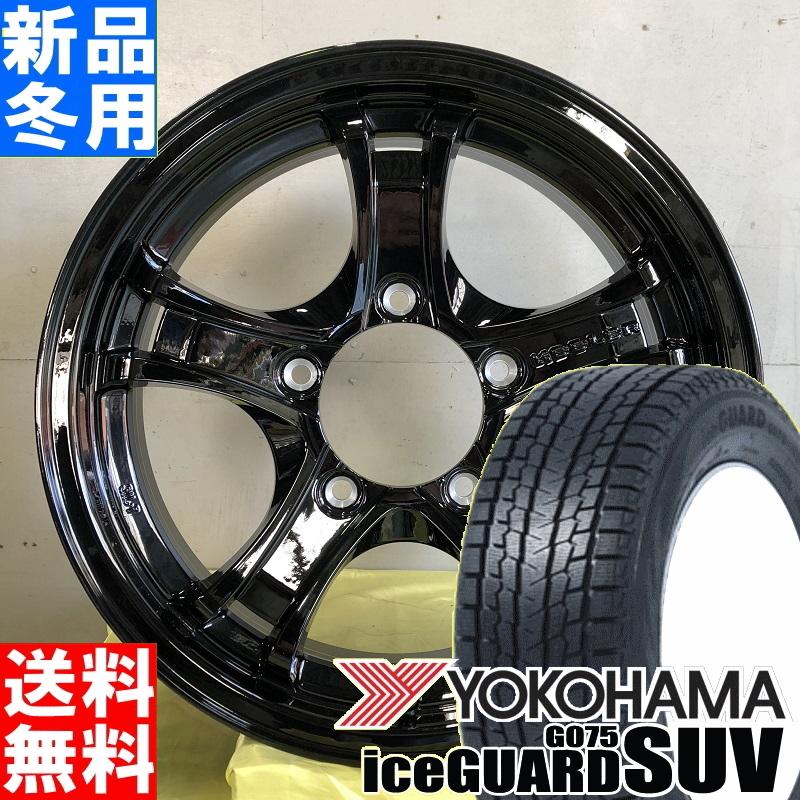 ヨコハマ YOKOHAMA アイスガード SUV iceGUARD SUV G075 185/85R16 冬用 新品 16インチ スタッドレス タイヤ ホイール 4本 セット KEELER FORCE 16×5.5J+22 5/139.7