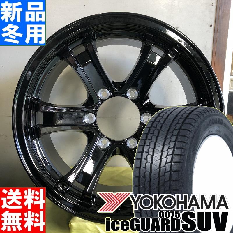 ヨコハマ YOKOHAMA アイスガード SUV iceGUARD SUV G075 265/65R17 冬用 新品 17インチ スタッドレス タイヤ ホイール 4本 セット ウェッズ キーラーフォース Weds keelerb FORCE 17×7.5J+25 6/139.7