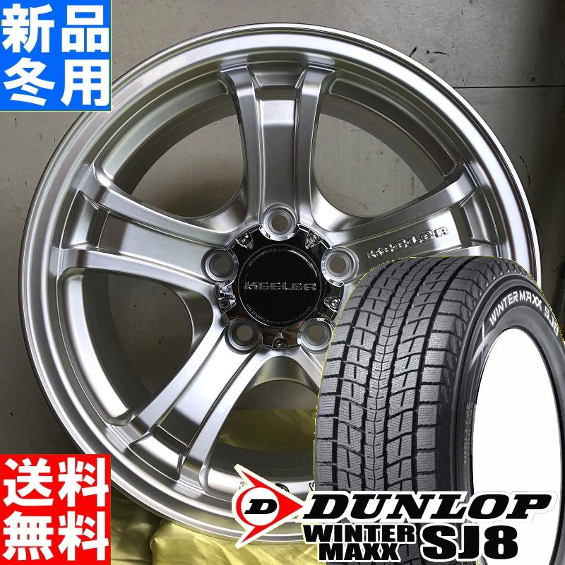ダンロップ DUNLOP ウィンター マックス SJ8 WINTER MAXX 215/70R16 冬用 新品 16インチ スタッドレス タイヤ ホイール 4本 セット WEDS KEELER FORCE 16×7.0J+38 5/114.3