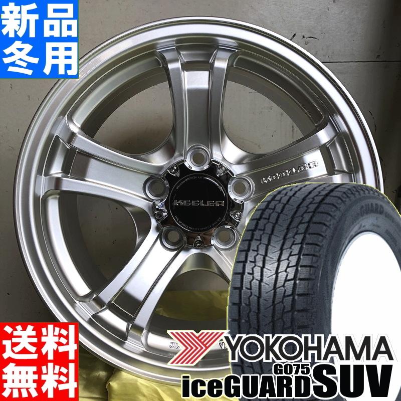ヨコハマ YOKOHAMA アイスガード SUV G075 iceGUARD 215/70R16 冬用 新品 16インチ スタッドレス タイヤ ホイール 4本 セット WEDS KEELER FORCE 16×7.0J+38 5/114.3
