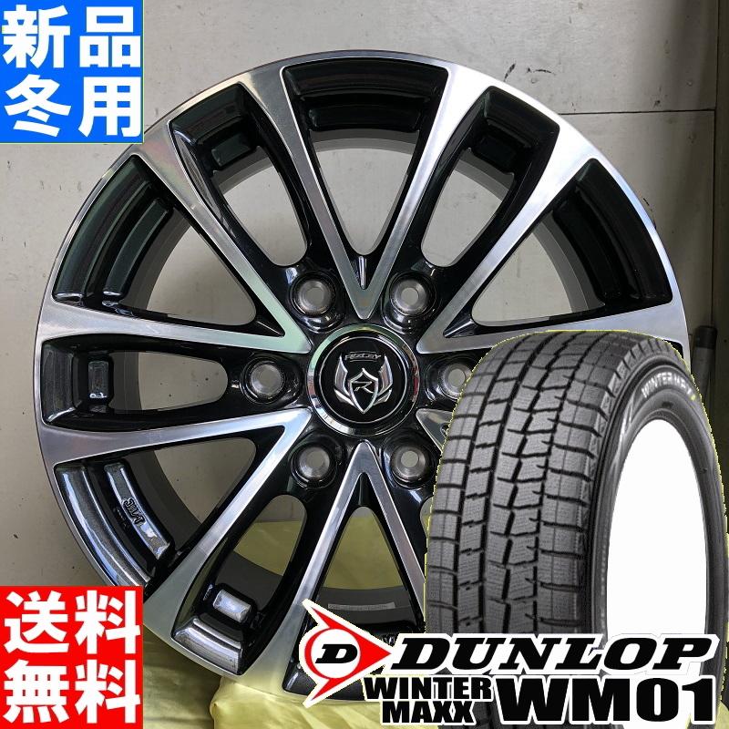 ダンロップ DUNLOP ウィンターマックス01 WINTER MAXX01 WM01 215/65R16 冬用 新品 16インチ スタッドレス タイヤ ホイール 4本 セット RIZLEY JP-H 16×6.5J+38 6/139.7