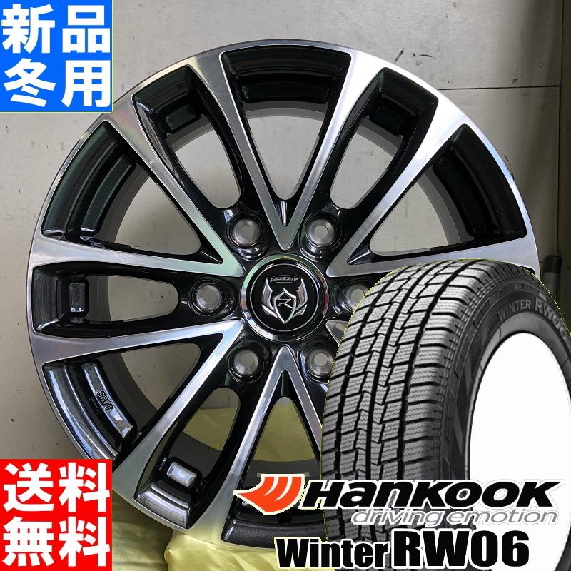 ハンコック HANKOOK ウィンター WINTER RW06 195/80R15 107/105 8PR 冬用 新品 15インチ スタッドレス タイヤ ホイール 4本 セット RIZLEY JP-H 15×6.0J+33 6/139.7