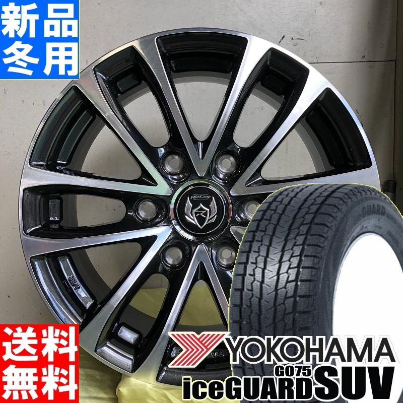 ヨコハマ YOKOHAMA アイスガード SUV iceGUARD SUV G075 215/70R15 冬用 新品 15インチ スタッドレス タイヤ ホイール 4本 セット RIZLEY JP-H 15×6.0J+33 6/139.7