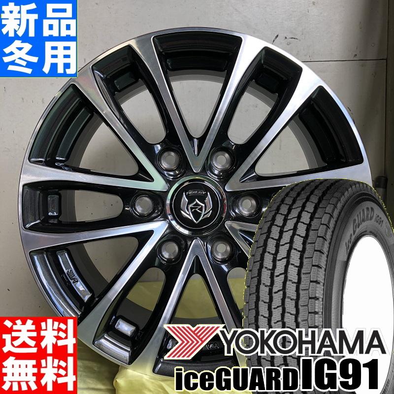 ヨコハマ YOKOHAMA アイスガード IG91 iceGUARD IG91 195/80R15 107/105 8PR 冬用 新品 15インチ スタッドレス タイヤ ホイール 4本 セット RIZLEY JP-H 15×6.0J+33 6/139.7