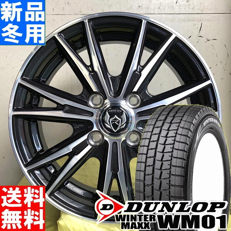 ダンロップ DUNLOP ウィンターマックス01 WINTER MAXX01 WM01 155/70R13 冬用 新品 13インチ スタッドレス タイヤ ホイール 4本 セット RIZLEY DK 13×4.0J+45 4/100