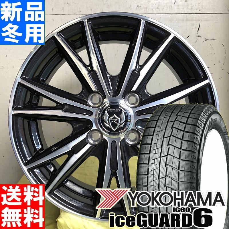 ヨコハマ YOKOHAMA アイスガード 6 iceGUARD 6 IG60 145/80R13 冬用 新品 13インチ スタッドレス タイヤ ホイール 4本 セット RIZLEY DK 13×4.0J+45 4/100 *タント ミラ ワゴンR ラパン N BOX R1