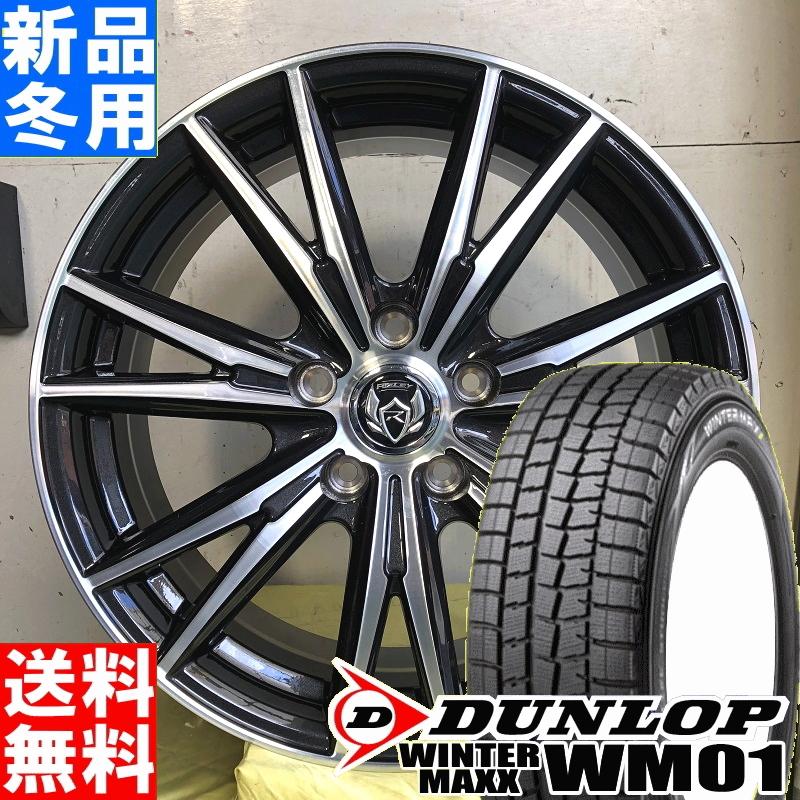 ダンロップ DUNLOP ウィンターマックス01 WINTER MAXX01 WM01 225/50R18 冬用 新品 18インチ スタッドレス タイヤ ホイール 4本 セット RIZLEY DK 18×8.0J +35 +45 5/114.3