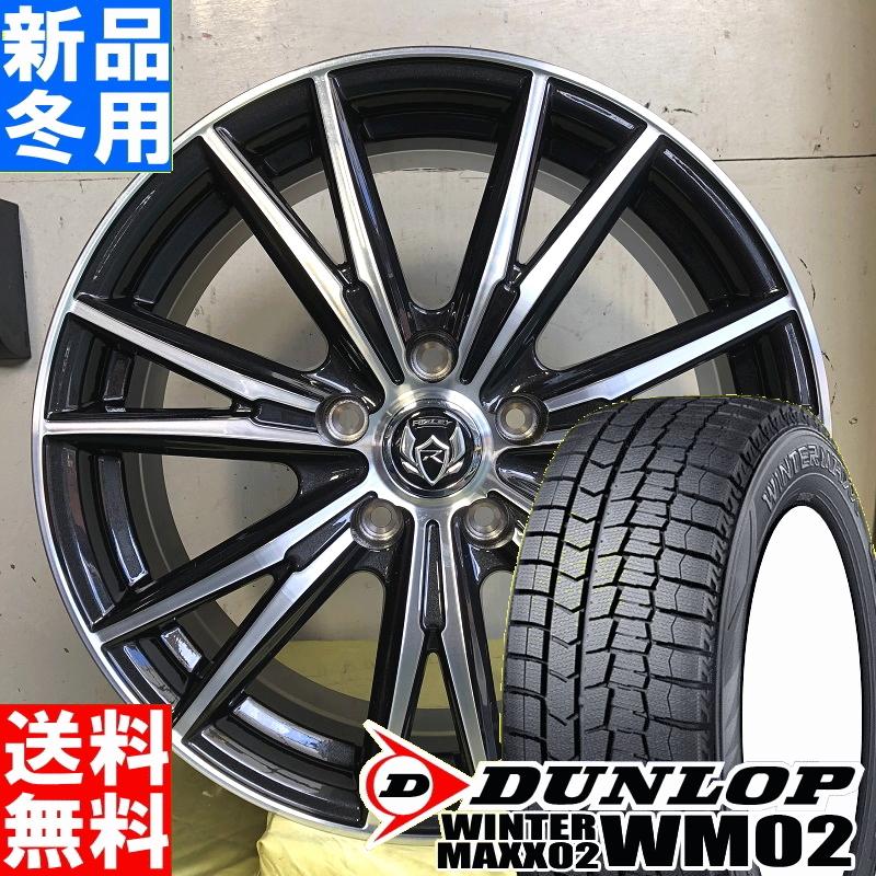 ダンロップ DUNLOP ウィンターマックス02 WINTER MAXX02 WM02 175/65R15 冬用 新品 15インチ スタッドレス タイヤ ホイール 4本 セット RIZLEY DK 15×6.0J +43 +53 5/100 5/114.3