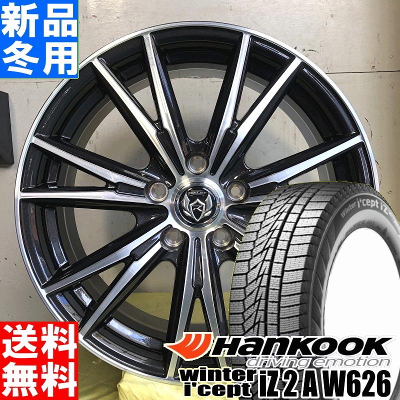 ハンコック HANKOOK アイセプト i'cept iZ 2 A W626 215/50R17 冬用 新品 17インチ スタッドレス タイヤ ホイール 4本 セット RIZLEY DK 17×7.0J +40 +47 +53 5/100 5/114.3