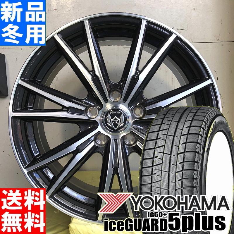 ヨコハマ YOKOHAMA アイスガード 5プラス iceGUARD 5PLUS IG50+ 215/60R16 冬用 新品 16インチ スタッドレス タイヤ ホイール 4本 セット RIZLEY DK 16×6.5J +38 +47 +53 5/114.3