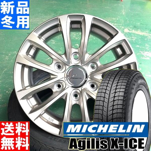 ミシュラン MICHELIN アジリス エックスアイス AGILIS X-ICE 195/80R15 107/105 8PR 冬用 新品 15インチ スタッドレス タイヤ ホイール 4本 セット PRODITA HC 15×6.0J+33 6/139.7