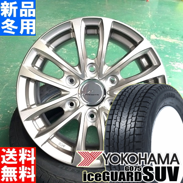 ヨコハマ YOKOHAMA アイスガード SUV iceGUARD SUV G075 195/80R15 107/105 8PR 冬用 新品 15インチ スタッドレス タイヤ ホイール 4本 セット PRODITA HC 15×5.5J+42 6/139.7