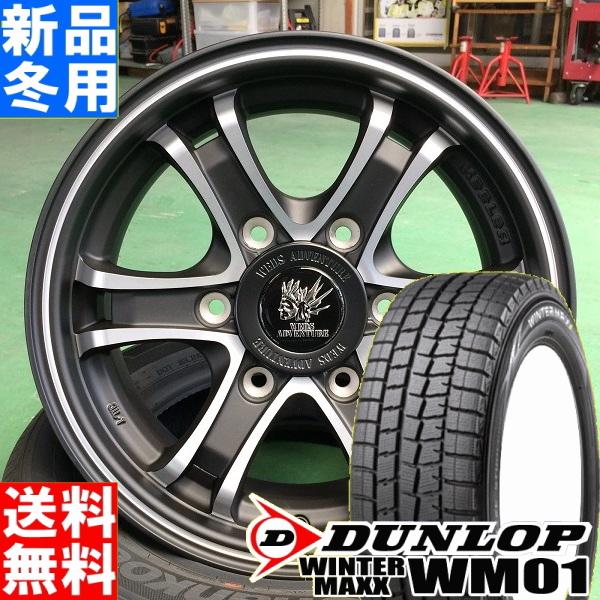 ダンロップ DUNLOP ウィンターマックス01 WINTER MAXX01 WM01 215/65R16 冬用 新品 16インチ スタッドレス タイヤ ホイール 4本 セット KEELER FORCE 16×6.5J+38 6/139.7