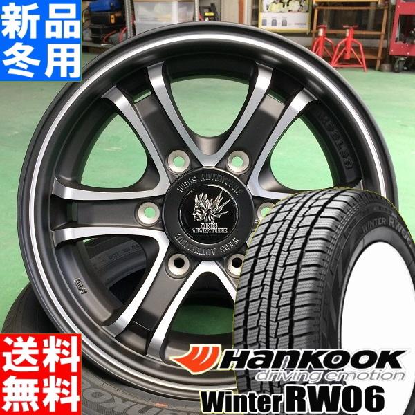 ハンコック HANKOOK ウィンター WINTER RW06 195/80R15 107/105 8PR 冬用 新品 15インチ スタッドレス タイヤ ホイール 4本 セット KEELER FORCE 15×6.0J+33 6/139.7