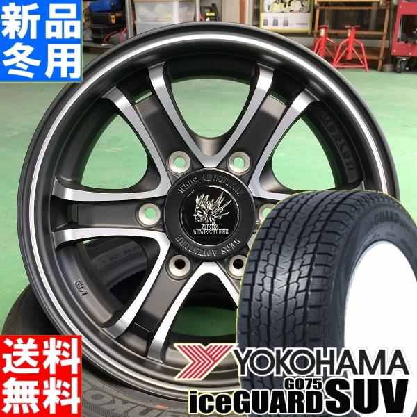 ヨコハマ YOKOHAMA アイスガード SUV iceGUARD SUV G075 195/80R15 冬用 新品 15インチ スタッドレス タイヤ ホイール 4本 セット KEELER FORCE 15×5.5J+42 6/139.7
