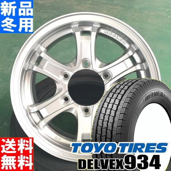 トーヨータイヤ TOYOTIRES デルベックス 934 DELVEX 934 195/80R15 107/105 8PR 冬用 新品 15インチ スタッドレス タイヤ ホイール 4本 セット KEELER FORCE 15×6.0J+33 6/139.7
