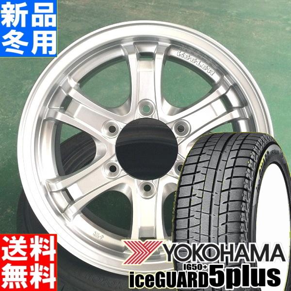 ヨコハマ YOKOHAMA アイスガード 5プラス iceGUARD 5PLUS IG50+ 215/65R16 冬用 新品 16インチ スタッドレス タイヤ ホイール 4本 セット KEELER FORCE 16×6.5J+38 6/139.7