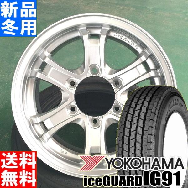 ヨコハマ YOKOHAMA アイスガード IG91 iceGUARD IG91 195/80R15 107/105 8PR 冬用 新品 15インチ スタッドレス タイヤ ホイール 4本 セット KEELER FORCE 15×6.0J+33 6/139.7