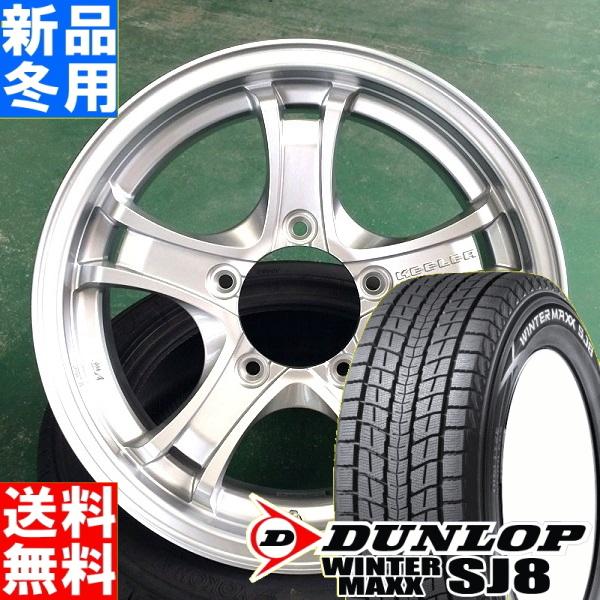 ダンロップ DUNLOP ウィンターマックス SJ8 WINTER MAXX SJ8 175/80R16 冬用 新品 16インチ スタッドレス タイヤ ホイール 4本 セット KEELER FORCE 16×5.5J+22 5/139.7